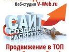 Фотография в   Создание сайтов от 9000р, продвижение сайтов в Красноярске 9000