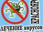 Скачать бесплатно foto Компьютеры и серверы Лечение вирусов, удаление банеров Красноярск 27-107-35 33355833 в Красноярске