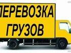 Фото в   Грузоперевозки город межгород термобудка в Красноярске 300