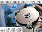 Изображение в Бытовая техника и электроника Разное Наша компания имеет богатый опыт восстановления в Красноярске 600