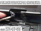 Просмотреть фото Компьютеры и серверы Ремонт шарниров, замена корпуса (391)271-07-35 33474496 в Красноярске
