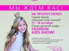 Смотреть фото Вакансии Пpиглaшaeм вac нa мepoпpиятиe fashionkidsshow 33643119 в Красноярске