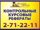 Скачать бесплатно фото  Выполнение контрольных, курсовых, тестов, задач по редким дисциплинам 33835407 в Красноярске