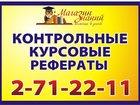 Увидеть фотографию Повышение квалификации, переподготовка Работы к сессии! Качество, гарантии, точно в срок! 33890502 в Красноярске