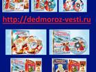 Новое изображение Поиск партнеров по бизнесу Детский новогодний подарок в Челябинске 34063173 в Красноярске