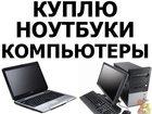 Фотография в   Скупка электроники, цифровой техники. Покупка в Красноярске 5550