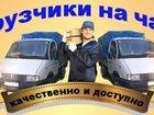 Фото в   Грузоперевозки Грузчики - недорого, аккуратно, в Красноярске 250