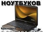 Просмотреть foto  Ремонт ноутбуков, установка Wndows, восстановление данных в Красноярске 34220018 в Красноярске