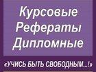 Фото в   Профессионально выполним контрольные, курсовые, в Красноярске 0