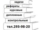 Изображение в   Центр помощи студентам SEMESTER  Мы предлагаем в Красноярске 0