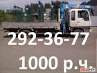 Фото в   Услуги воровайки от 1000р\ч. Эвакуатор. в Красноярске 1000
