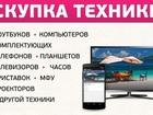 Фотография в   Скупка Телефонов, Планшетов, Ноутбуков, ПК, в Красноярске 555000