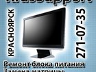 Новое изображение  Ремонт ноутбуков, замена матриц,комплектующие 34543134 в Красноярске