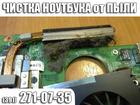 Фото в   Чистка ноутбука, компьютера от пыли, замена в Красноярске 0