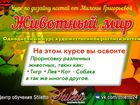 Скачать бесплатно foto Курсы, тренинги, семинары Курс по дизайну ногтей: Животный мир 34595965 в Красноярске