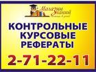 Смотреть foto  Выполнение контрольных, курсовых, тестов, задач по редким дисциплинам 34617842 в Красноярске