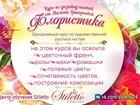 Смотреть фото  Обучение дизайну ногтей:Флористика 34634660 в Красноярске
