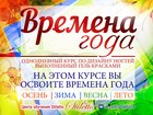 Увидеть фото Курсы, тренинги, семинары Курс по дизайну ногтей: Времена года 34634712 в Красноярске