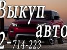Скачать бесплатно изображение  Автовыкуп, Скупка мотоциклов, мопедов, квадроциклов в любом состоянии, Скупка шин и дисков, 34671439 в Красноярске