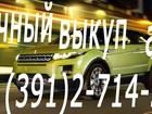 Изображение в   Автовыкуп автомобилей, мотоциклов в любом в Красноярске 555000