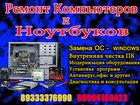 Увидеть фото Ремонт, отделка Ремонт и Обслуживание компьютеров и ноутбуков, Замена ОС Windows 34738482 в Красноярске