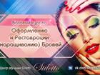 Свежее изображение Курсы, тренинги, семинары Обучение архитектуре бровей, окрашивание краской 34752463 в Красноярске