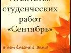 Скачать foto  Поможем хорошо окончить учебное заведение 34757965 в Красноярске