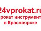Изображение в   Преимущества проката инструмента    - экономия в Красноярске 0