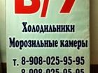 Фото в Бытовая техника и электроника Холодильники Продажа б у холодильников морозилок стиралок в Красноярске 0