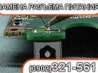 Скачать бесплатно фото  AbakanHelp - ремонт и замена разъемов ноутбука в Абакане, 34862214 в Абакане