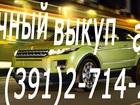 Изображение в   Срочно купим Ваш автомобиль, мотоцикл! Выкуп в Красноярске 555000