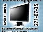Скачать бесплатно foto  Ремонт мониторов,ремонт компьютеров 35074148 в Красноярске