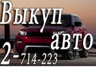 Изображение в Авто Аварийные авто Скупка микроавтобусов, коммерческой техники, в Красноярске 2714223
