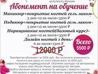 Смотреть фото Курсы, тренинги, семинары Абонемент на обучение маникюр, наращиванию ногтей, педикюр 35154856 в Красноярске
