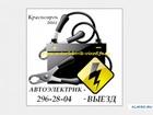 Уникальное фотографию Автосервис, ремонт Автоэлектрик - Выезд к авто 35540423 в Красноярске
