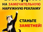 Фото в Услуги компаний и частных лиц Рекламные и PR-услуги Компания Рекламакс предлагает изготовление в Красноярске 0
