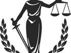 Фотография в Услуги компаний и частных лиц Юридические услуги Представление в судах любой инстанции, решение в Красноярске 0