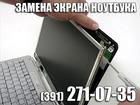 Новое изображение  Экраны для ноутбуков, Сервис, Красноярск, 35885789 в Красноярске