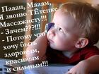 Скачать бесплатно фотографию Массаж Массаж детский 36105651 в Красноярске