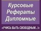 Свежее фото Повышение квалификации, переподготовка Работы к сессии! Качество, гарантии, точно в срок! 36164248 в Красноярске