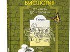 Изображение в   Биология учебник 7 класс, От амёбы до человека. в Красноярске 300