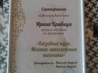 Фото в Красота и здоровье Массаж Антицеллюлитный массаж / моделирующий фигуру в Красноярске 800
