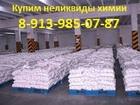 Фото в Прочее,  разное Разное Бутилацетат, метилдиэтаноламин (МДЭА), меркаптохиналинат в Красноярске 2