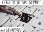 Скачать изображение  Ремонт клавиатуры ноутбука, 37226743 в Красноярске