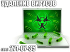 Фото в   Чистка от вирусов компьютера;удаление банера, в Красноярске 0