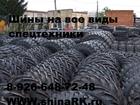 Увидеть foto Шины Шины без посредников для спецтехники 37517120 в Подольске