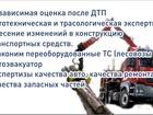 Изображение в Услуги компаний и частных лиц Юридические услуги Наши экспертизы:  -Независимая оценка ущерба в Красноярске 0