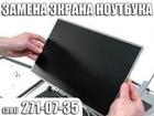 Фото в   Разбили экран ноутбука, уронили ноутбук и в Красноярске 0
