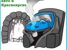 Изображение в   Подписчикам группы скидка на услуги 10% (нужно в Красноярске 1000