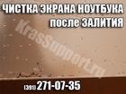 Фото в   Если жидкость попала в экран ноутбука , залилась в Красноярске 0
